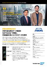 伊藤忠商事株式会社次世代全社統合データ基盤をSAP HANA®で構築し付加価値の高いビジネスデータを提供