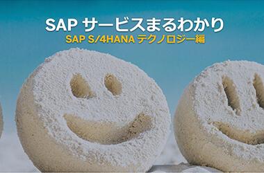 SAP サービスまるわかり<br /> SAP S/4HANA テクノロジー編