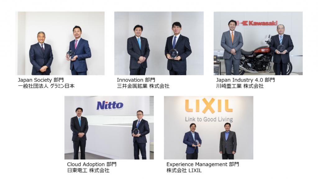 受賞企業を表敬訪問、表彰盾をSAP Japanの会長・社長より贈呈