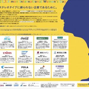国際女性デーに掲載された日本経済新聞記事