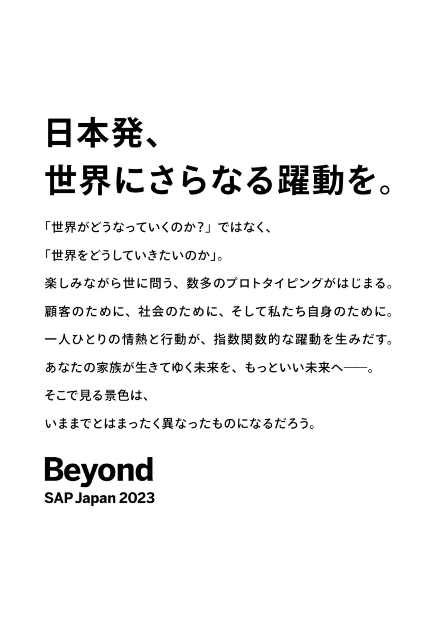 日本発、世界にさらなる躍動を。