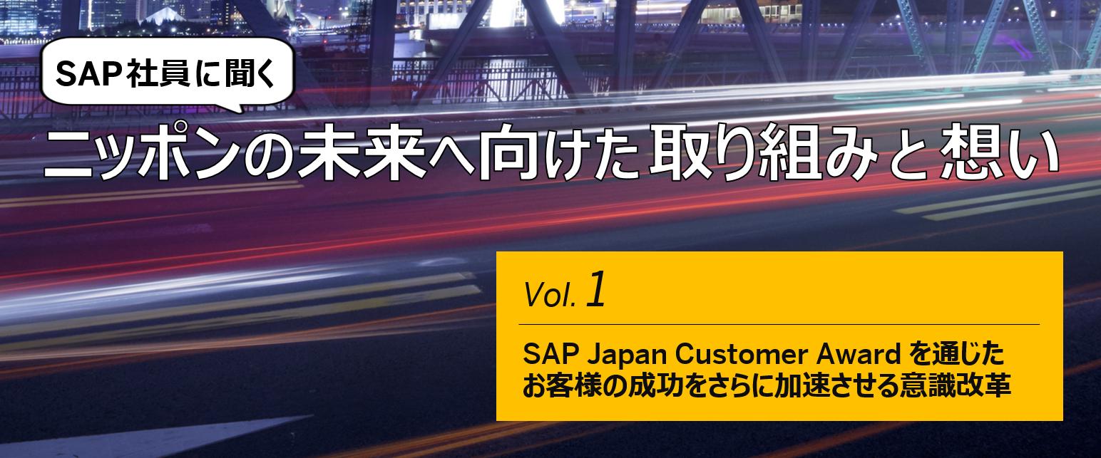 SAP社員に聞く、ニッポンの未来へ向けた取り組みと想い