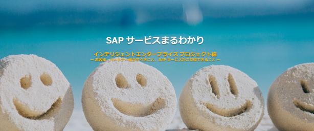 SAP サービスまるわかり<br /> 新シリーズ「インテリジェントエンタープライズ プロジェクト編」配信開始