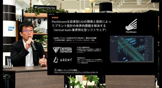 株式会社 PlantStream 代表取締役 CEO 愛徳 誓太郎 氏