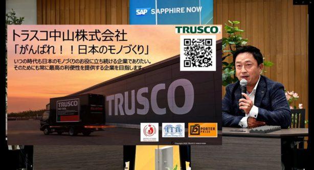 トラスコ中山株式会社 デジタル戦略本部 情報システム部 部長 木村 隆之 氏
