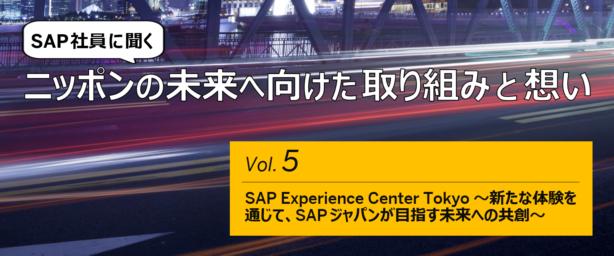SAP社員に聞く、ニッポンの未来へ向けた取り組みと想い#5