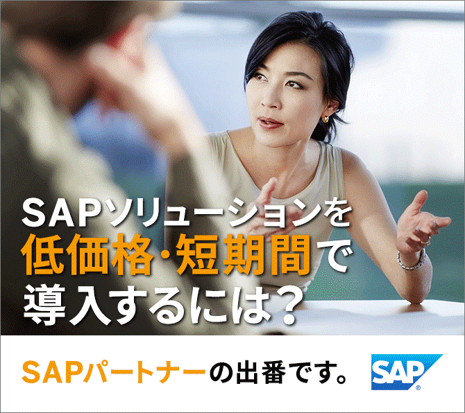 SAPソリューションを低価格・短期間で導入するには?SAPパートナーの出番です。